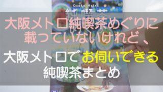 大阪メトロ純喫茶めぐり リーフレット