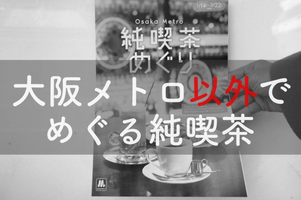 大阪メトロ純喫茶巡り リーフレット