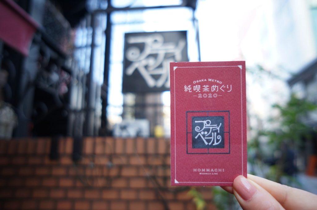 プティベールのオリジナルコレクションカード