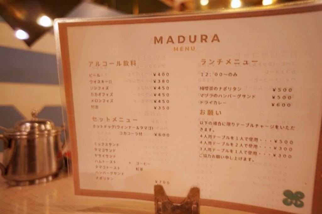 マヅラ喫茶店のメニュー・料金