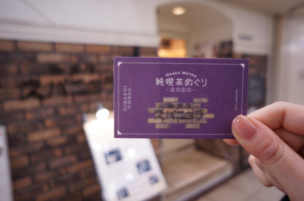 珈琲店スパニョラのオリジナルコレクションカード