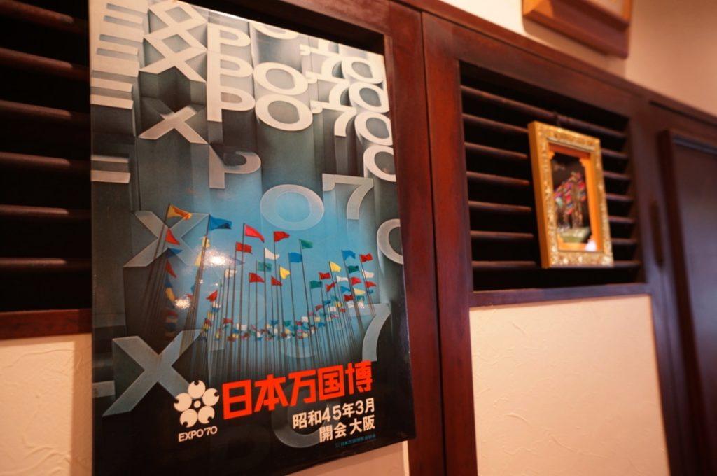 菊水に貼られている大阪万博のポスター