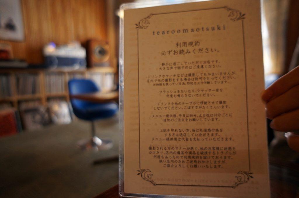 喫茶アオツキからのお願い文書