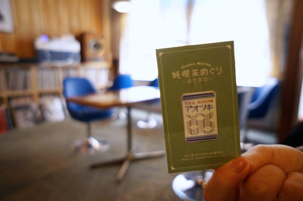喫茶アオツキのオリジナルコレクションカード