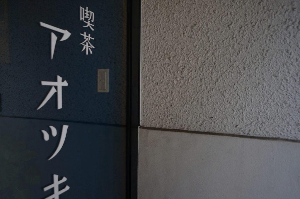 喫茶アオツキの入り口