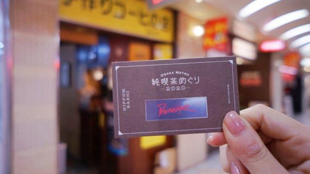 ボナールのオリジナルコレクションカード