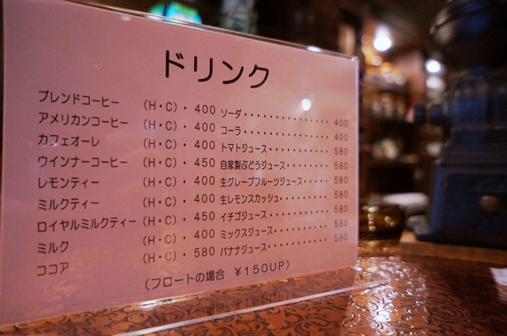 純喫茶ヒロのメニュー・料金