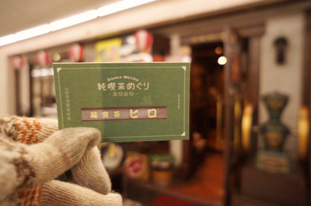 純喫茶ヒロのオリジナルコレクションカード