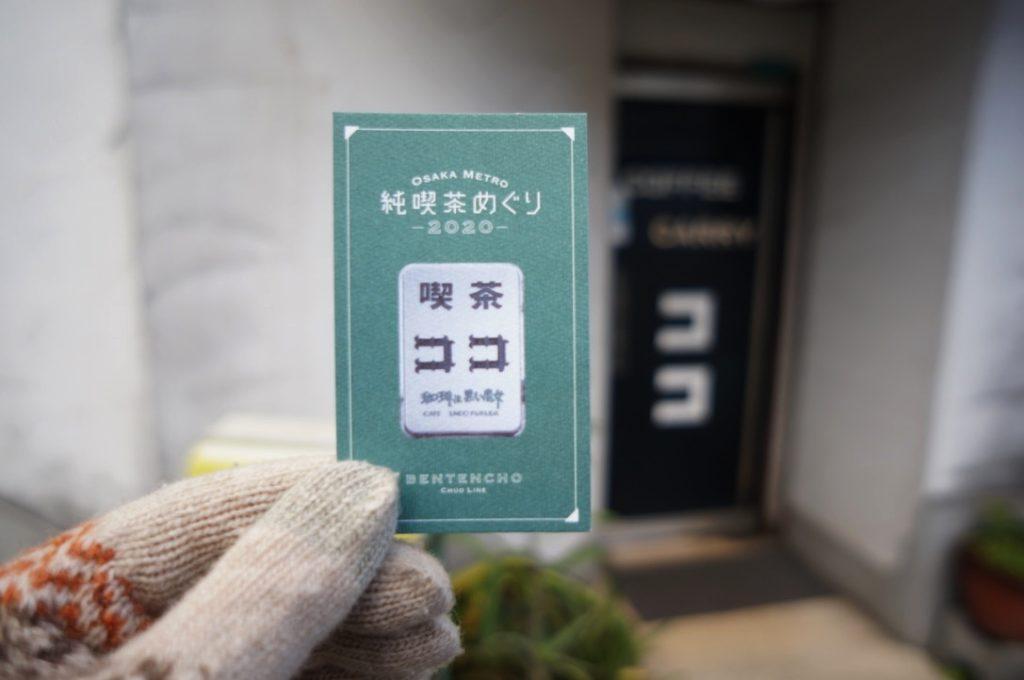 喫茶ココのオリジナルコレクションカード