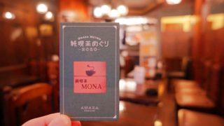 純喫茶MONAのオリジナルコレクションカード