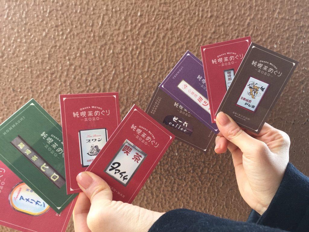 大阪メトロ純喫茶めぐりでもらえるオリジナルコレクションカード