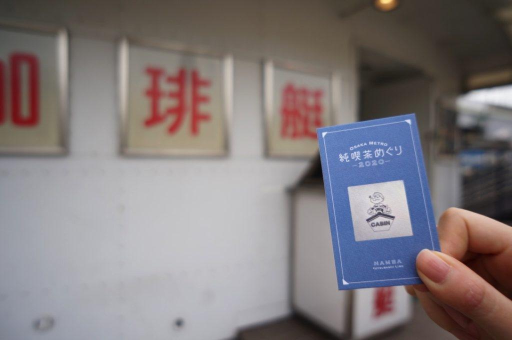 珈琲艇キャビンのオリジナルコレクションカード