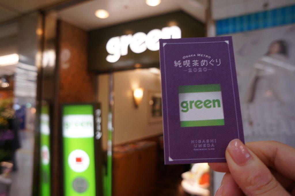 グリーンのオリジナルコレクションカード