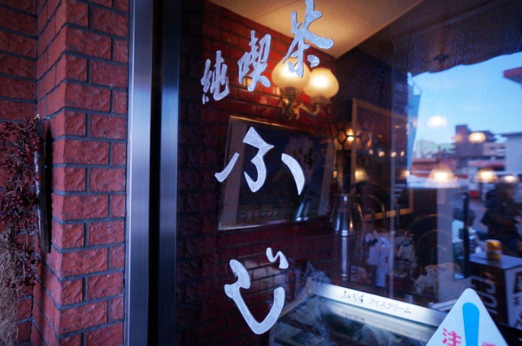 純喫茶ふじのドア