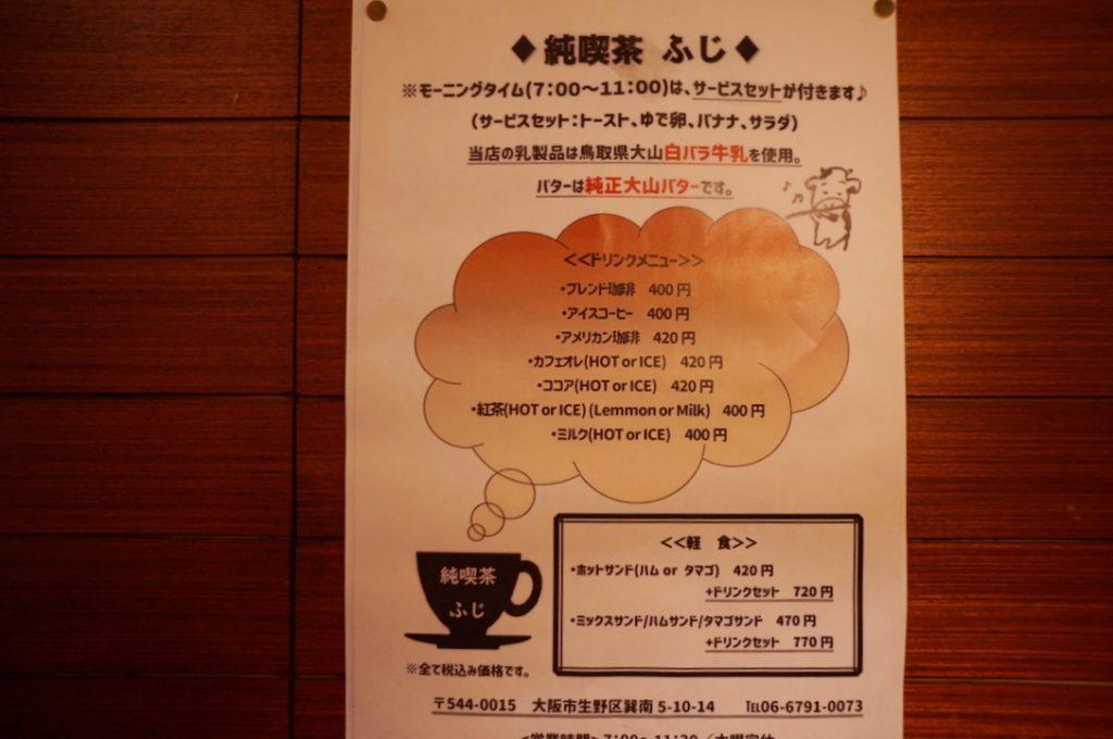 純喫茶ふじのメニュー・料金