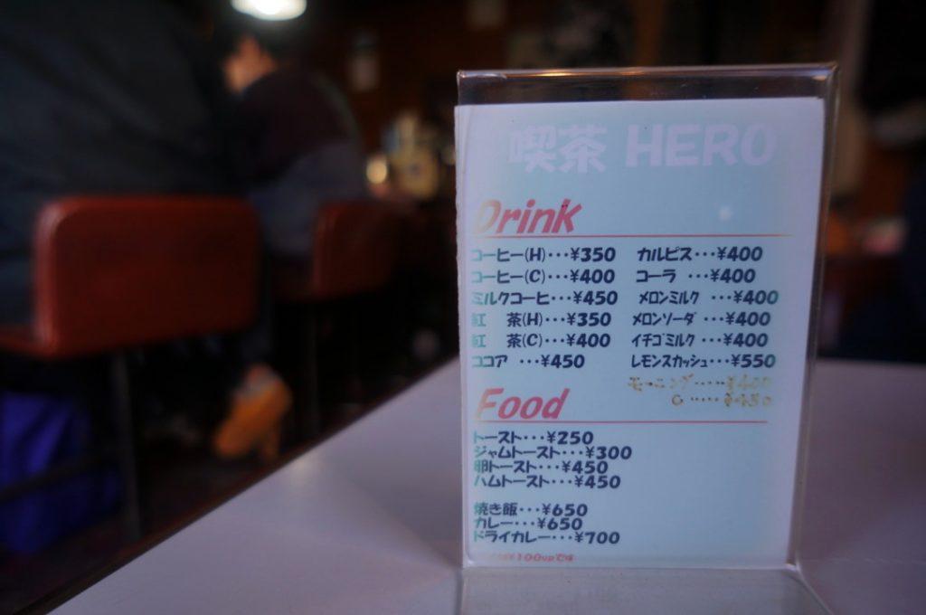 喫茶ヒーロのメニュー・料金