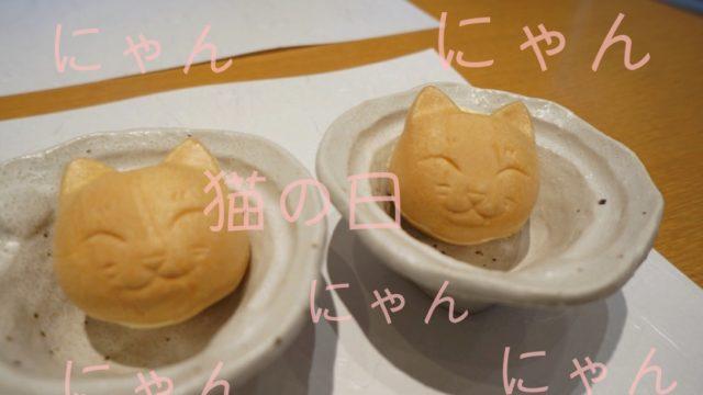 猫の形のアイスモナカ