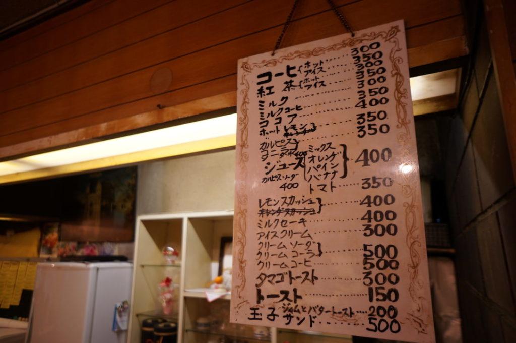 喫茶サンレモンのメニュー・料金