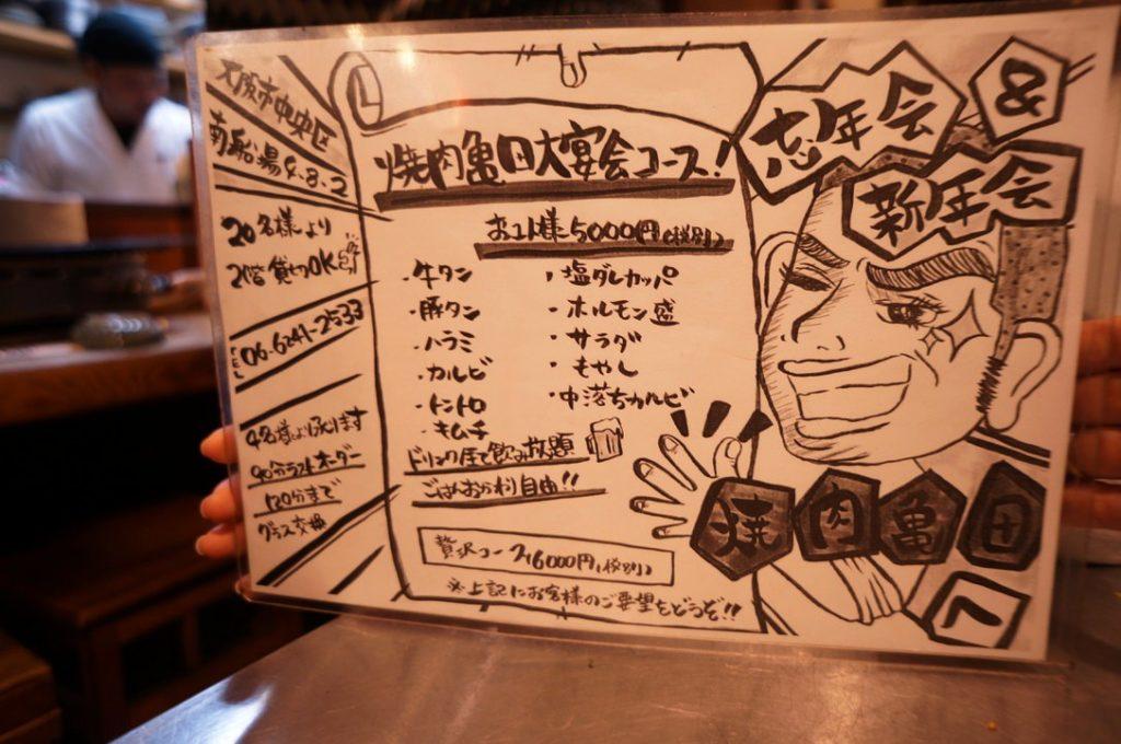 焼肉亀田のメニュー・料金