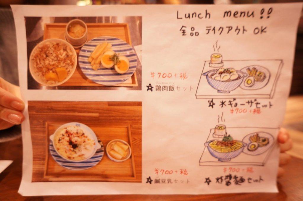 圓子のメニュー・料金