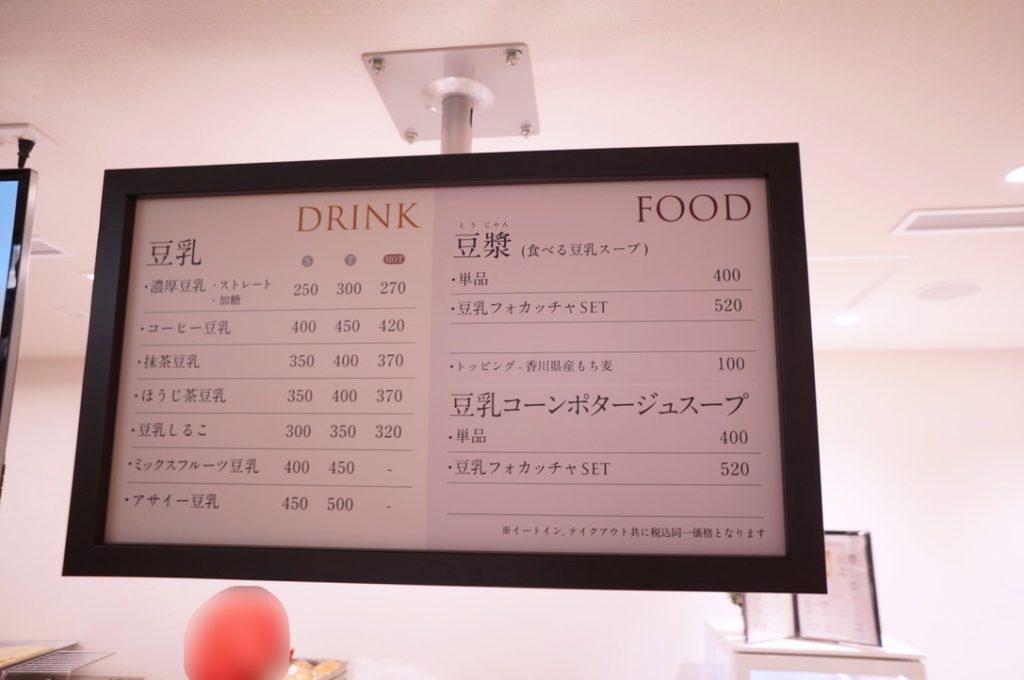 靖一郎豆乳のメニュー・料金