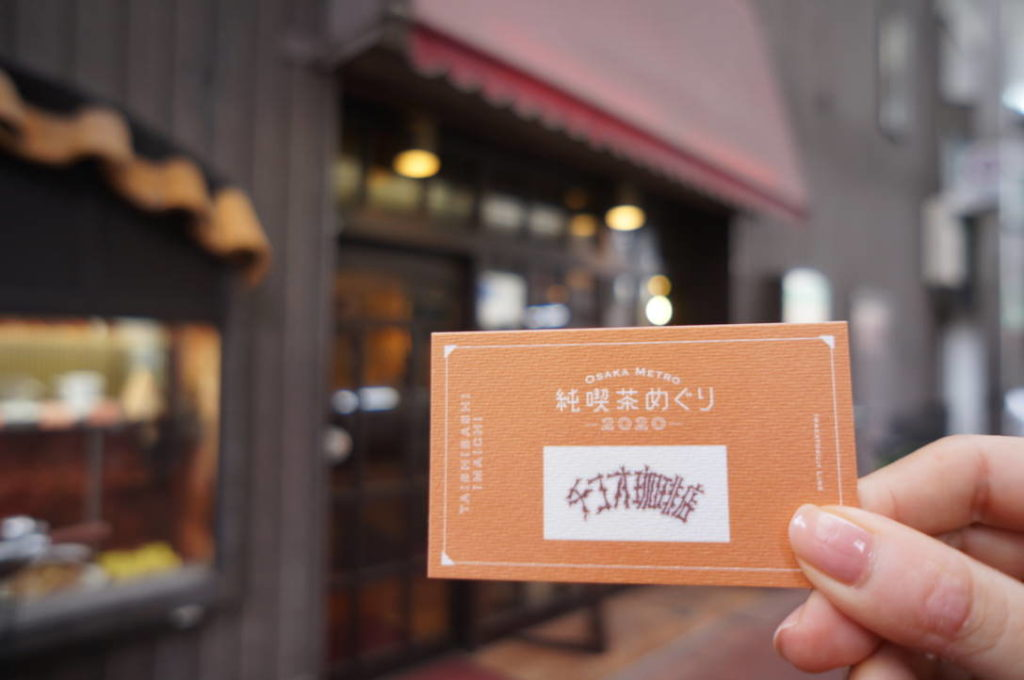 チコオ珈琲のオリジナルコレクションカード