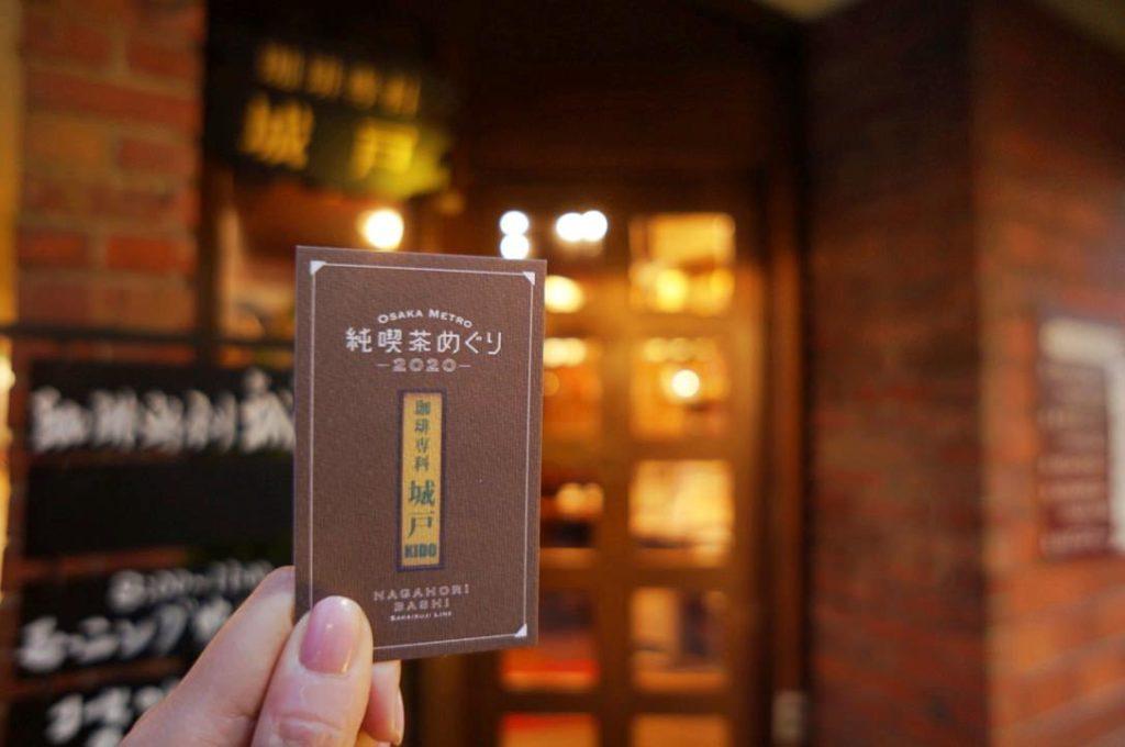 城戸のオリジナルコレクションカード