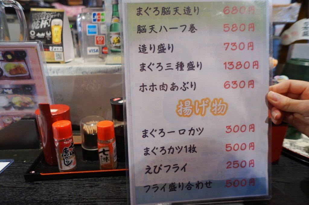 鮪男倶楽部のメニュー・料金