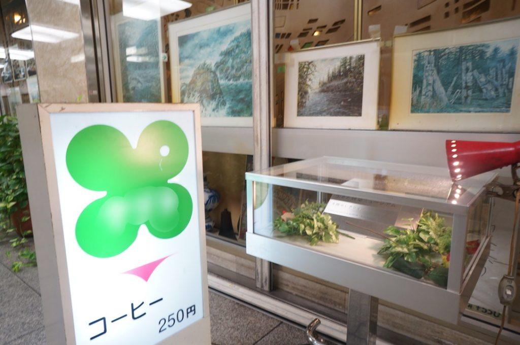 マヅラ喫茶店の看板