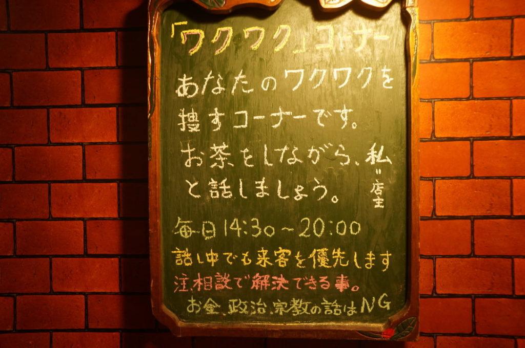 緑の店内看板