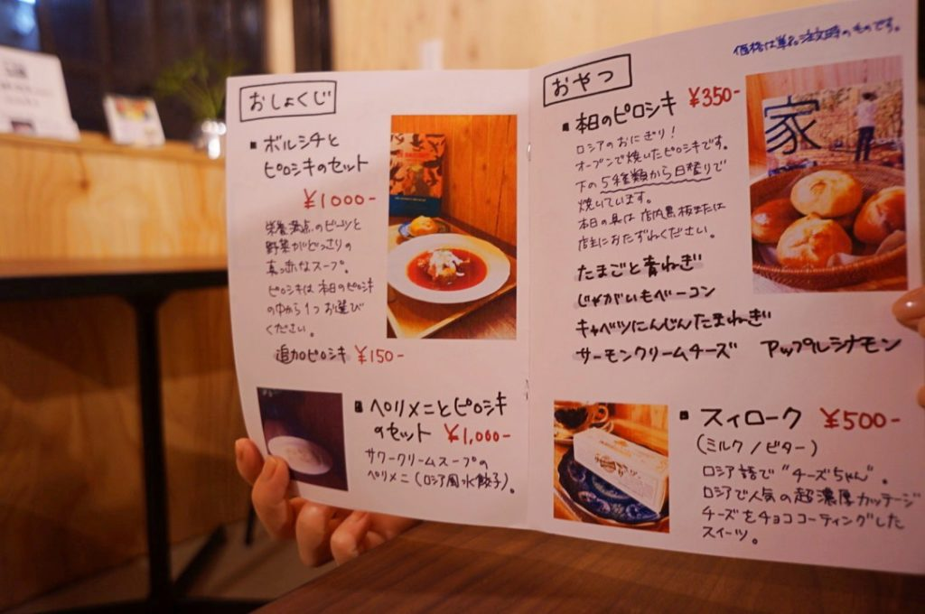 書肆喫茶moriのメニュー・料金