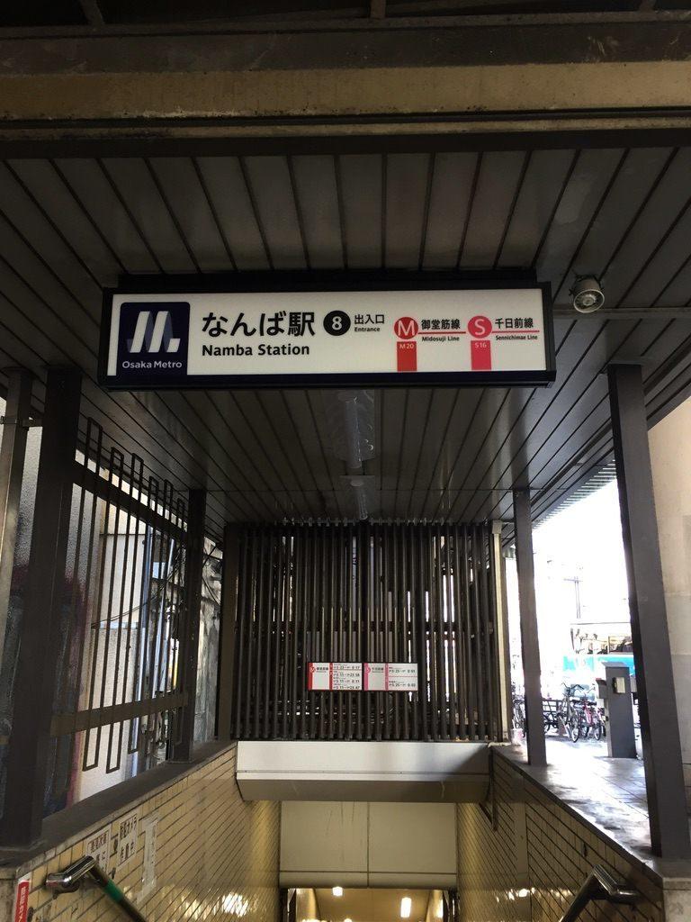 大阪メトロなんば駅の8番出口