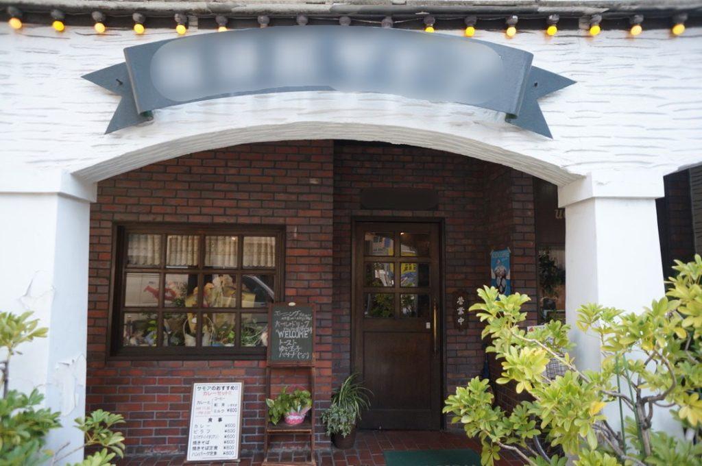 珈琲館サモアの外観