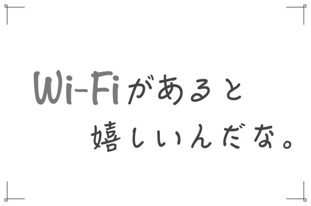 Wi-Fiまとめ