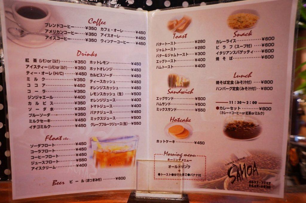 珈琲館サモアのメニュー・料金