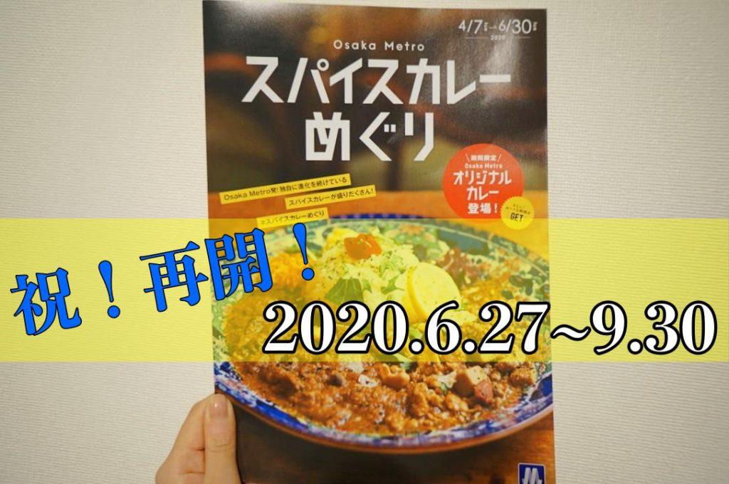 大阪メトロスパイスカレーめぐり2020