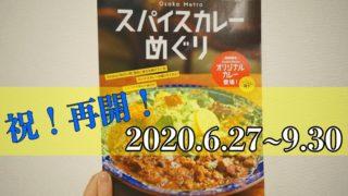 大阪メトロスパイスカレーめぐり