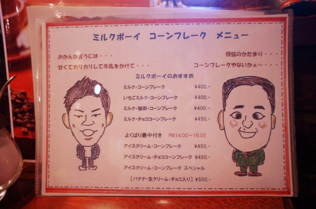 珈琲館サモアのミルクボーイ特別メニュー