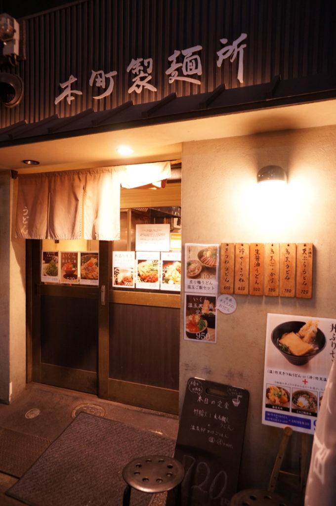 本町製麺所の外観