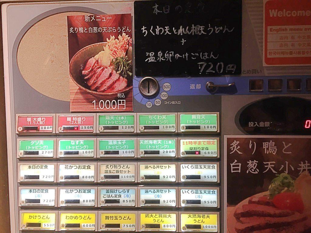 本町製麺所のメニュー・料金