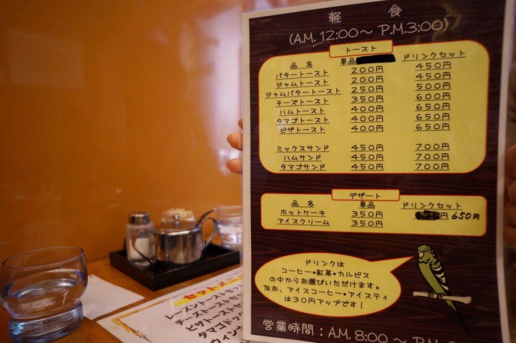 喫茶バンビのメニュー・料金