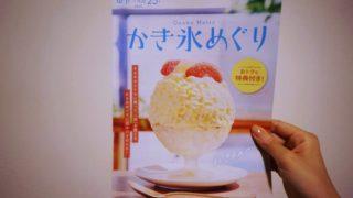 大阪メトロかき氷めぐり2020