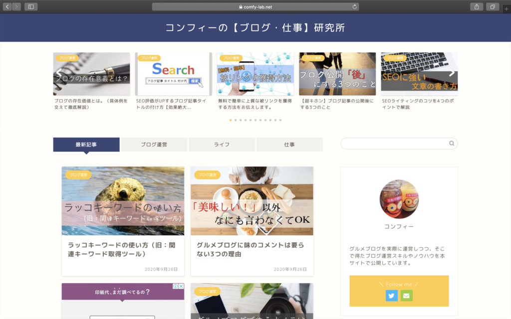 コンフィーラボのトップページ