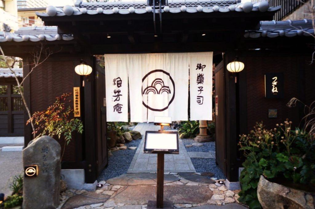 カフェつぎね(浪芳庵難波本店)の外観