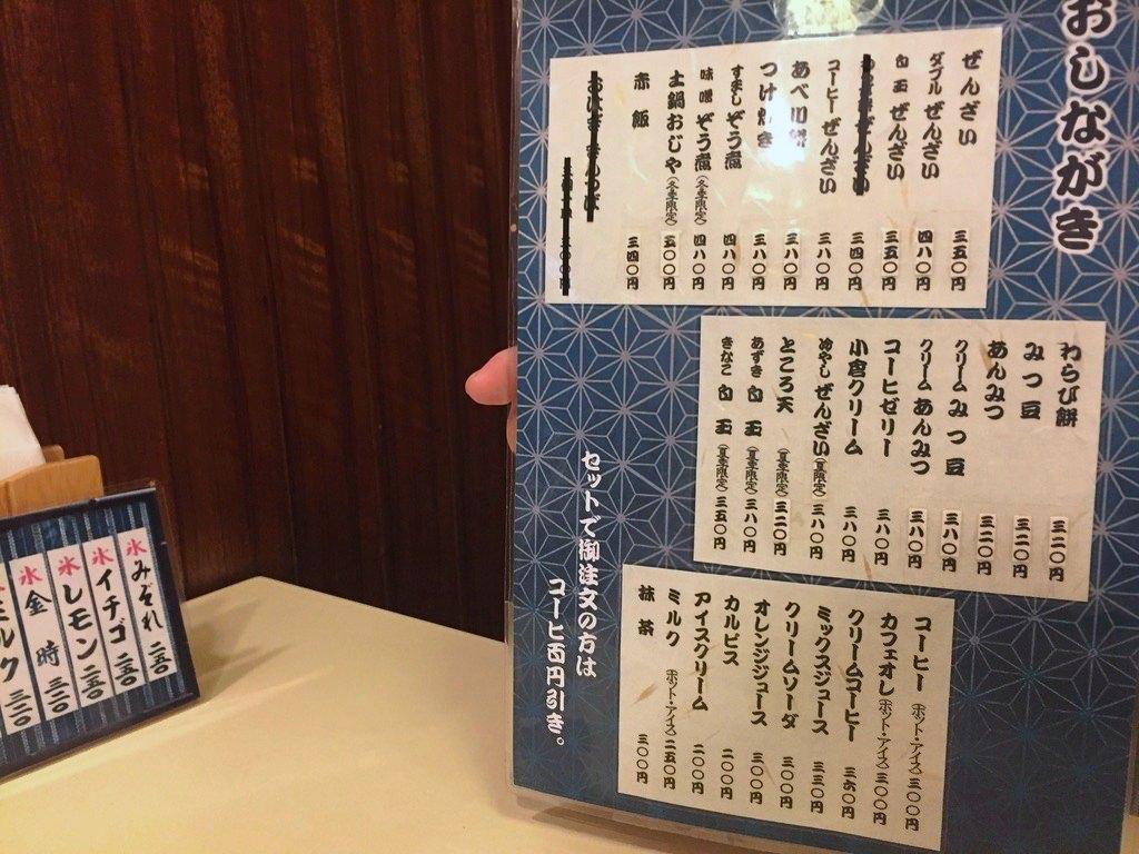 甘党喫茶ハマヤのメニュー・料金
