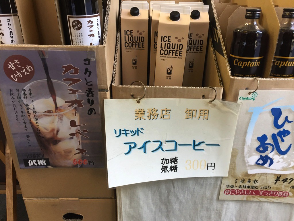 ヤマワキコーヒーの商品
