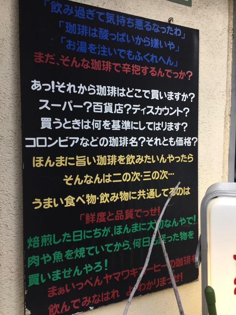 ヤマワキコーヒーの珈琲へのこだわり