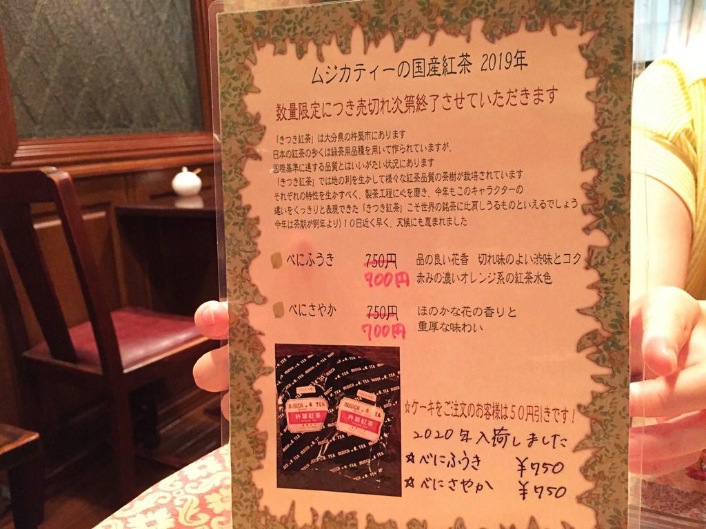 ティーハウス茶魔のメニュー・料金
