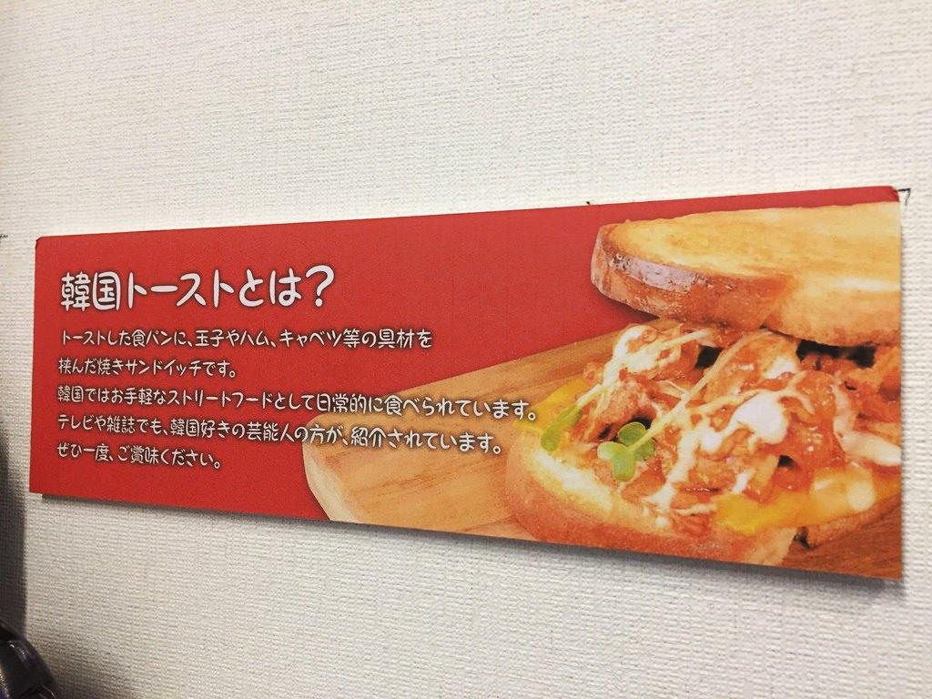韓国トーストの説明書き