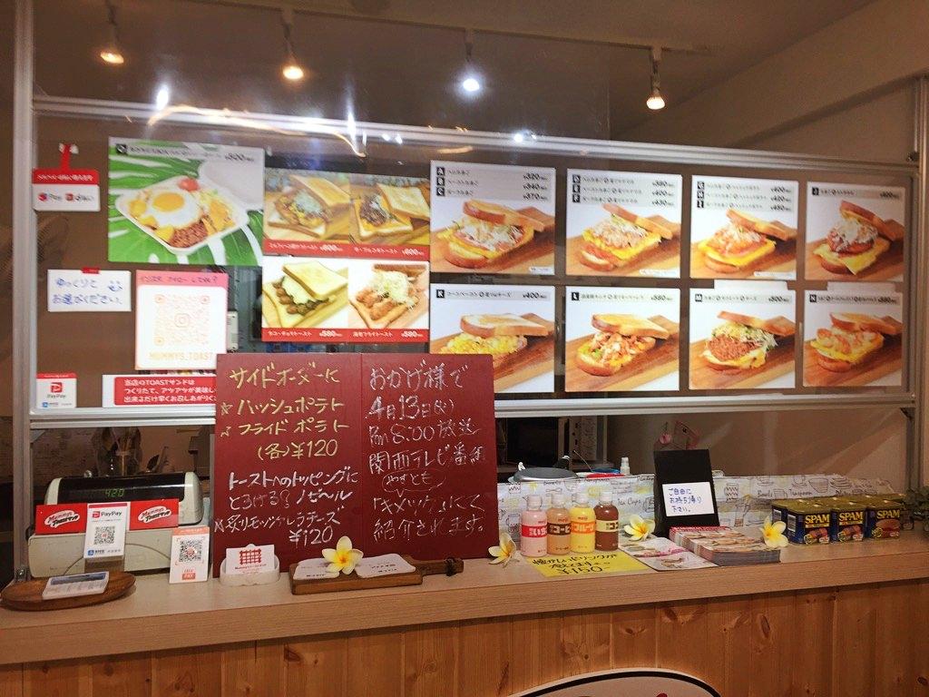 マミーズトーストサンドの店内